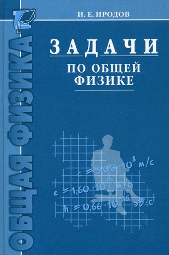 Задачи по квантовой физике иродов решебник